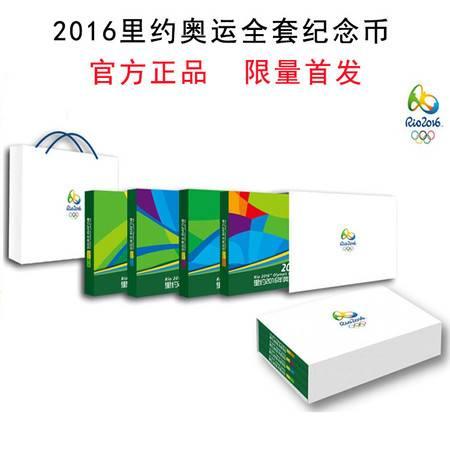 里约2016年奥运会全套纪念币 全国包邮 官方限量首发 1套4组 1组4枚