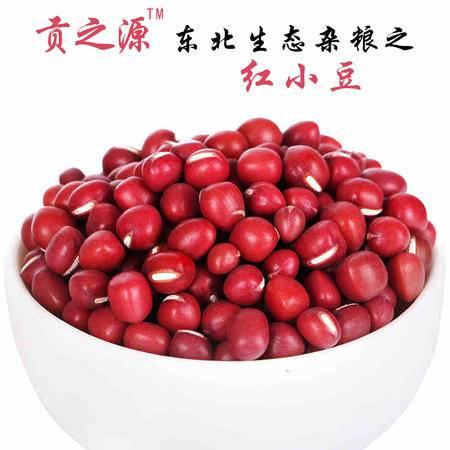 【生态杂粮】贡之源非转基因东北建平一级红小豆500克 黑土地特产 好营养好功效 养生杂粮