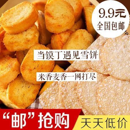 米多奇休闲零食组合 馍香小趣馍丁6袋+雪饼10袋 口味随机 饼干烤馍片馍干雪米饼早餐