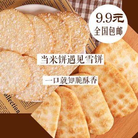 米多奇休闲零食超值套餐 香米饼15袋+雪饼10袋  米饼雪米饼饼干