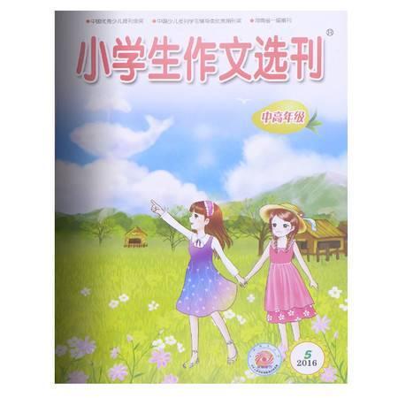 小樱桃 小学生作文选刊高年级 16-11