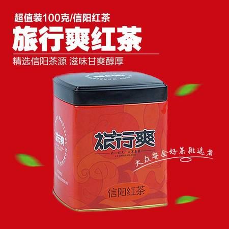 旅行爽 信阳红茶一级 罐装100克 河南特产信阳红 养胃茶 养生茶 有机红茶 放心时光众享茶爽