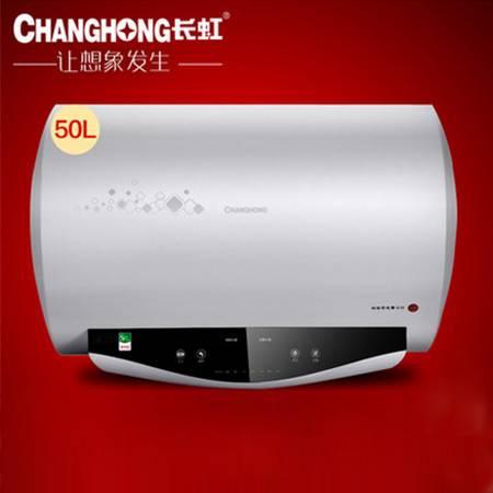 【仅限新乡地区销售】长虹 储水式电热水器50升家用洗澡遥控款 ZSDF-CHY50D5