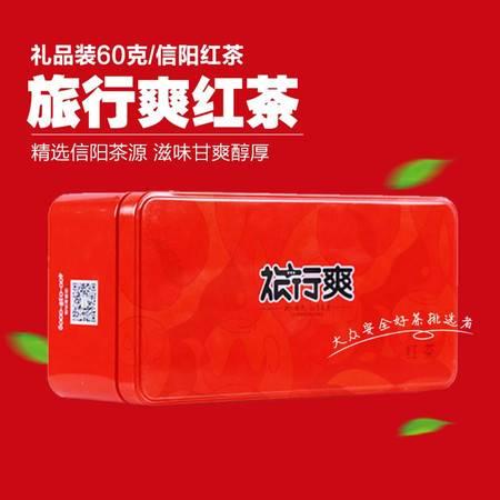 旅行爽 信阳红茶一级 礼盒小袋装3克*20袋 河南特产信阳红 养胃茶 养生茶 有机红茶 放心时光众享