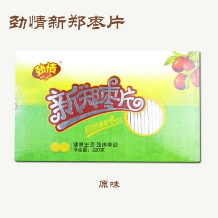 劲情新郑枣片220g 保健食品零食补血补气 原味/香橙味可选 代茶饮 办公室休闲零食