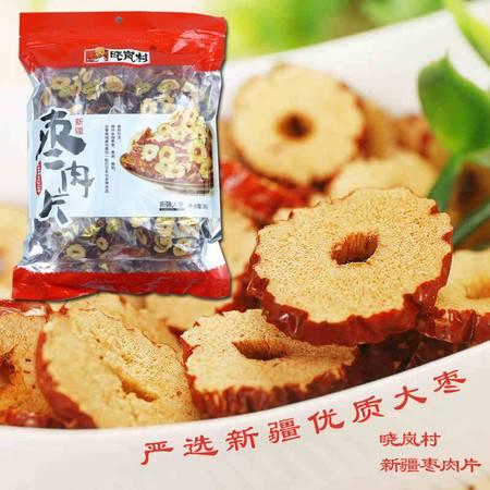 晓岚村新疆枣肉片300g鲜枣干 红枣干 红枣片保健食品零食补血补气