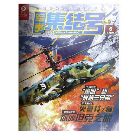 共青团 军事集结号(经典版) 4-002