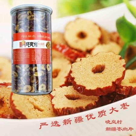 晓岚村枣肉片桶装350g鲜枣干 红枣干 红枣片保健食品零食补血补气