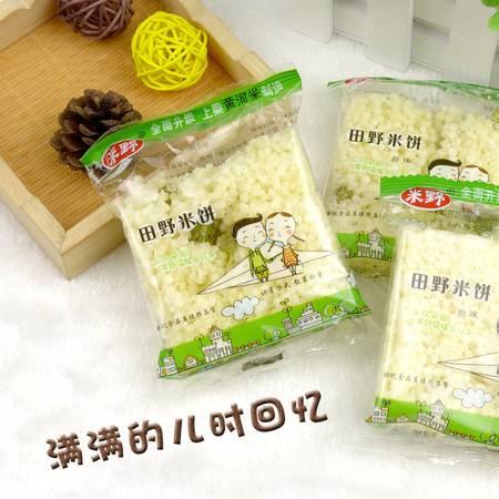 米野 田野米饼320克 上乘黄河米制造 五谷杂粮原味锅巴糕点膨化休闲零食 独立小包装
