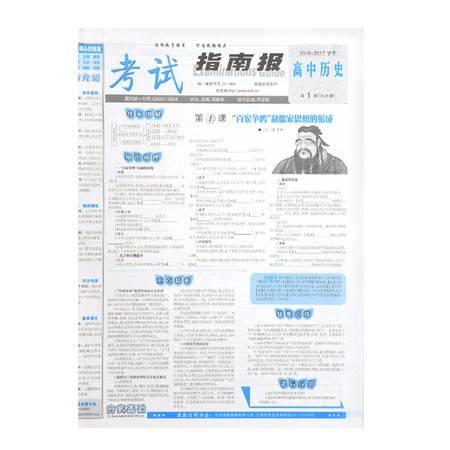 考试指南报(高中历史) 24期