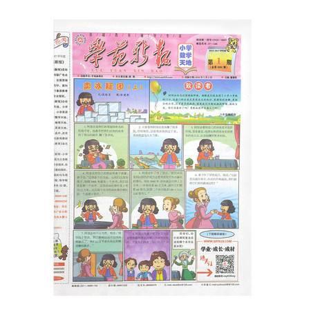 学苑新报(小学数学) 26期