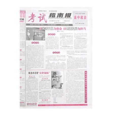 考试指南报(高中政治) 24期