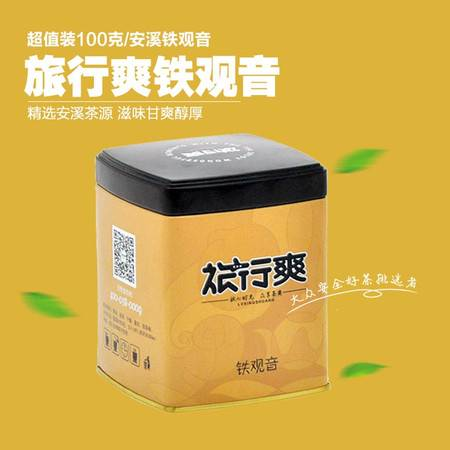 旅行爽 铁观音一级 罐装100克 安溪铁观音茶叶浓香型乌龙茶高山茶 放心时光众享茶爽
