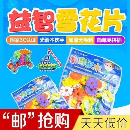 【特 价限量1000个】教育积木亲子互动DIY益智积木玩具 早教玩具