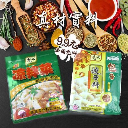 恋味赵氏秘制调味料 凉拌菜调料+包子饺子料 固态调料 真材实料全国包邮