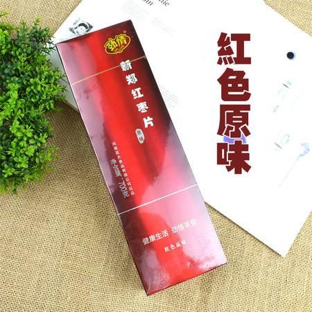 劲情新郑红枣片700克(红色原味、蓝色经典2种可选)烟盒款 健康养生办公休闲零食 泡茶饮 正品包邮