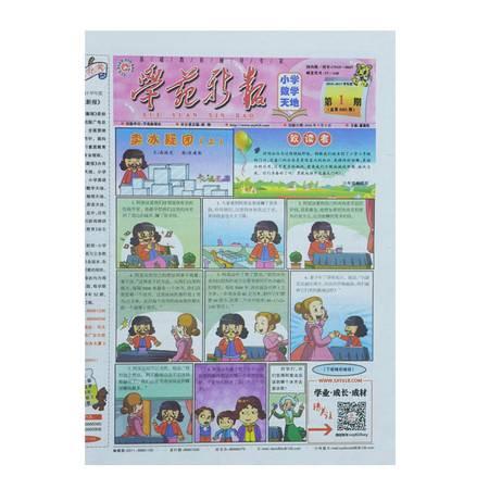 学苑新报(小学数学)双胶纸  26期