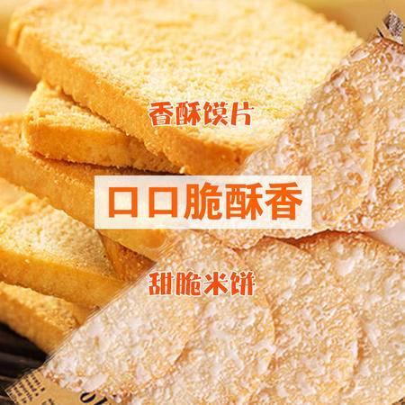 米多奇米麦超值组合 雪饼6包+烤香馍片7包 雪米饼香酥馍干饼干办公休闲旅游零食