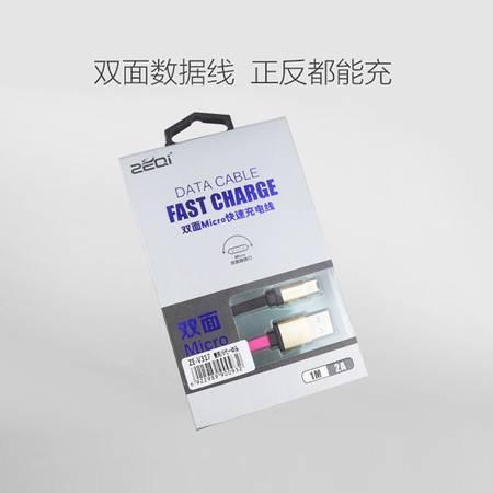 ZEQI泽奇 双面Micro快速充电线数据线双面兼容苹果/安卓无缝切换使用 麦克/6代一体头1米2A