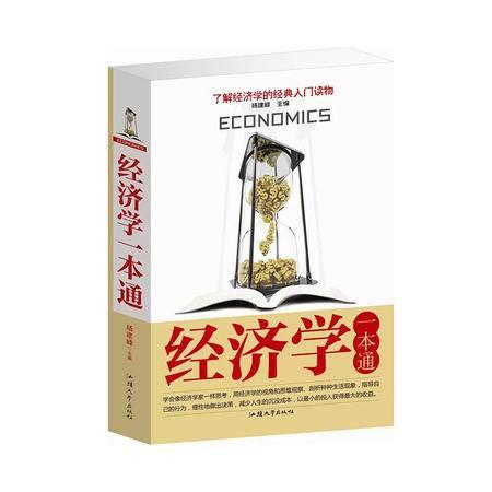 经济学一本通 学生成人经济学理论解析 经济学自学书籍