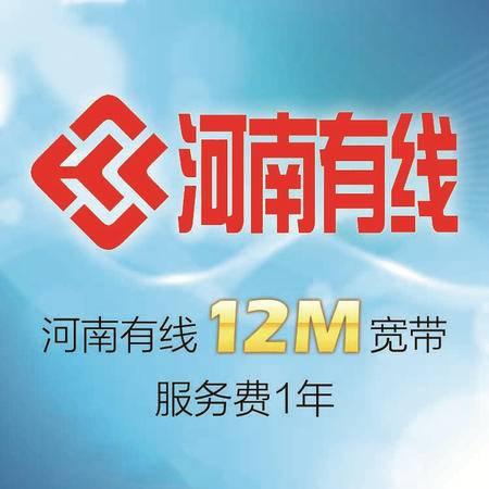 河南有线12M宽带服务费1年 仅限新乡市区销售 县区暂不开放