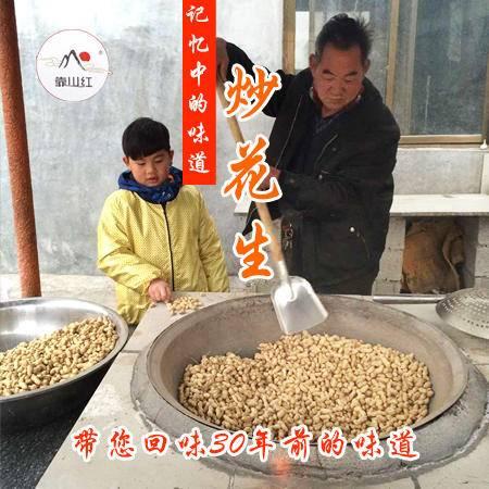 【精品试吃】靠山红太行山河沙炒花生 记忆中的味道  2袋特惠  1*2 妈妈的味道