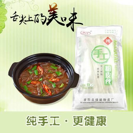 牛生源 纯手工粉皮丝350克/袋 手工无添加绿豆粉皮丝 火锅炖肉凉菜土特产