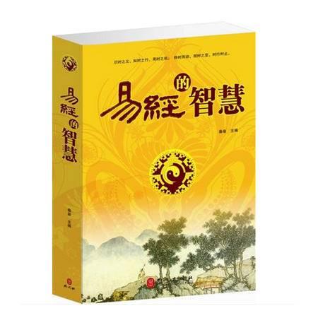 易经的智慧 周易风水五行八卦图书籍 易经解读奥秘 中国古典哲学