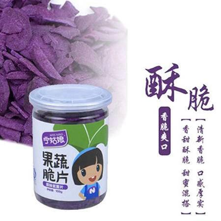 宁姑娘 果蔬脆片 真空低温脱水原味紫薯片 100g