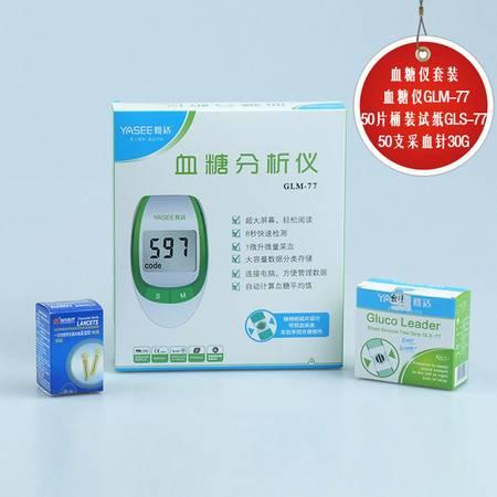 雅思 血糖仪套装 血糖仪+50片桶装试纸+50支采血针 GLM-77+GLS-77+30G