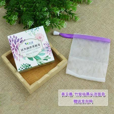 美又善 活力润泽美肤皂80+/-5g控油杀菌保湿滋润深度清洁精油皂手工洁面皂  赠送发泡网