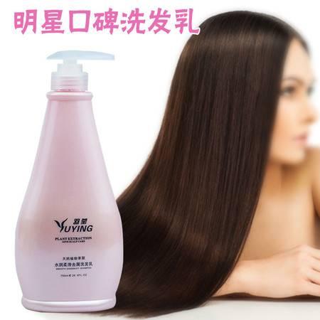 羽莹水润柔滑去屑洗发乳750ml 正品包邮 超好用的洗发乳
