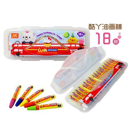 真彩18色油画棒203418 儿童无毒绘画蜡笔 画画笔 彩笔 色泽永久
