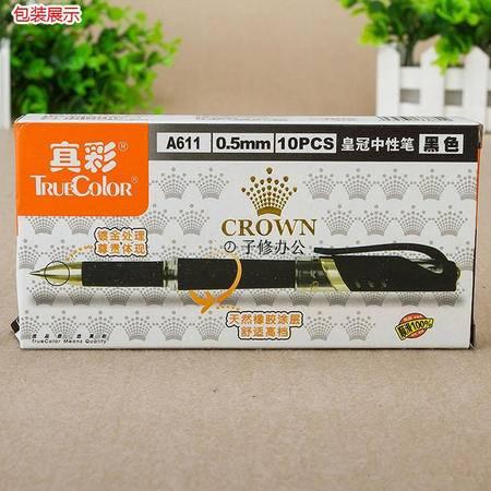 真彩中性笔0.5黑色A611通用头签字笔水笔 磨砂笔杆办公用品 10支超值包邮装