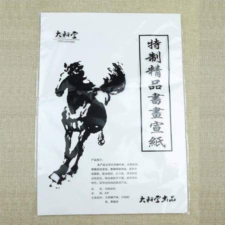 大轩堂特制精品8开宣纸(白)*2特制书画宣纸