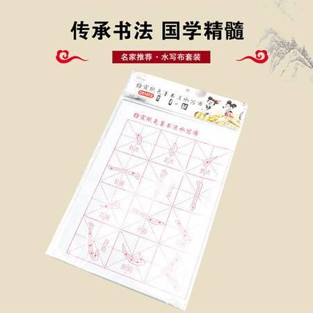联众 笔划水写布D01072字帖少年儿童小学生书法初学入门毛笔字书写布免墨书写布
