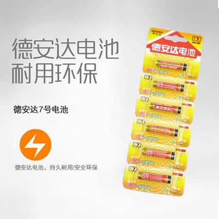 德赛 德安达60粒装高功率环保电池(10卡*6节) 无铅无汞持久耐用 遥控器玩具碳性电池
