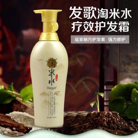 发歌淘米水疗效护发霜500ml 柔顺光滑 滋养头发护发素焗油膏包邮