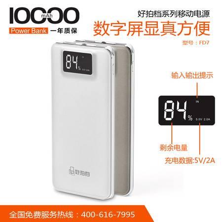 好拍档FD7 10000m毫安轻薄正品手机通用液晶显示移动电源便携快充