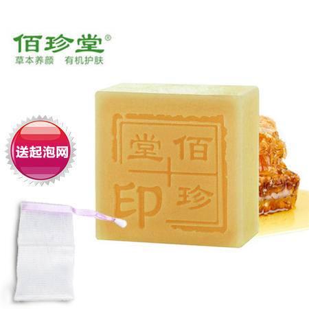 佰珍堂 蜂蜜蜂胶泡泡皂滋养手工皂洁面皂补水保湿洗脸香皂120g 赠品送起泡网