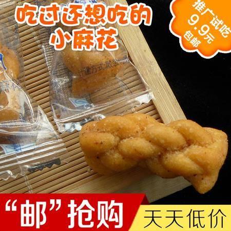 掌柜达人小麻花130克/袋  8种口味可选 重庆瓷器口休闲零食品传统糕点包邮