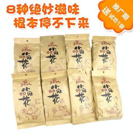 掌柜达人小麻花8种口味大礼包(送1袋试吃口味随机)130克/袋 8+1袋 重庆瓷器口休闲零食品传统糕