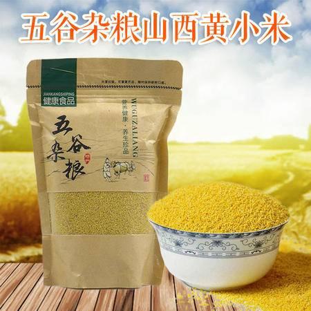 五谷杂粮山西黄小米500克/袋月子米养胃食疗精选包邮