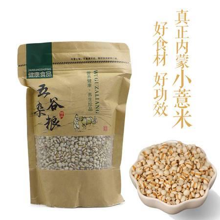 五谷杂粮内蒙药用小薏米500克/袋薏仁食疗精选包邮