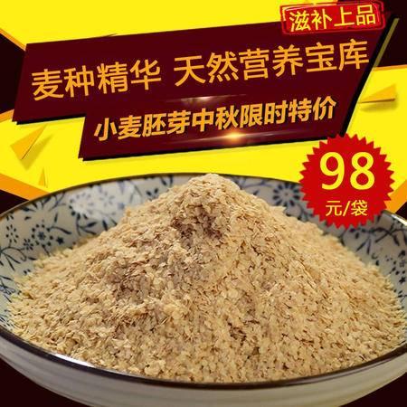 胚粒健小麦胚芽  麦中精华植物燕窝  优质植物蛋白富含维生素高营养VE真空包装即食型 30克*33袋
