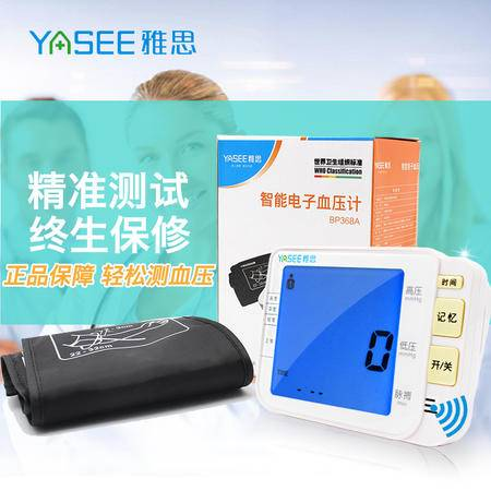 雅思 血压计BP368A 智能语音大屏电子血压计臂式 2个用户各120智能加压 心律不齐提示