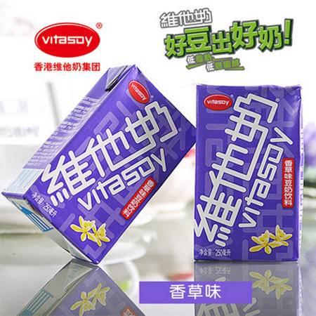 【仅限新乡地区销售】维他奶 香草味豆奶 早餐豆奶 营养好滋味 芬芳香草味250ml×16盒/箱