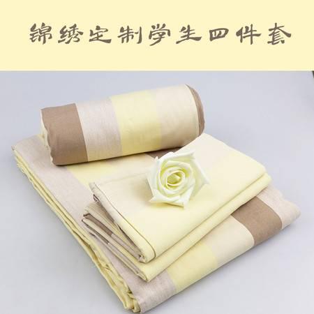 锦绣粗布定制学生四件套1.5*2.3米床单,5*7尺被罩,标准枕套一对