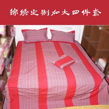 锦绣粗布定制加大四件套2.5*2.5米床单,7*7尺被罩,标准枕套一对