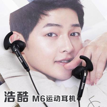 HOCO/浩酷 M6通用线控运动耳机重低音入耳式耳塞手机带麦耳机运动可带耳机